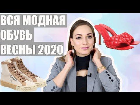 МОДНАЯ ОБУВЬ ВЕСНЫ 2020 // Тренды на сапоги, кроссовки, мюли