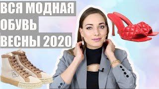 МОДНАЯ ОБУВЬ ВЕСНЫ 2020 // Тренды на сапоги, кроссовки, мюли - Видео от Katrin from Berlin