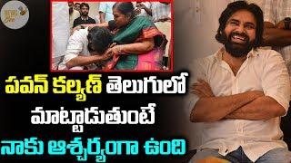 Pawan Kalyan's Telugu Teacher About Him | Pawan Kalyan Interacts With His School Teachers | News Bee