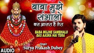 बाबा मुझे संभालो I Baba Mujhe Sambhalo Bas Aasra Hai Tera I Khatu Shyam Bhajan I