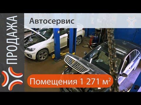 Купить автосервис | Www.sklad-man.ru | Куплю автосервис