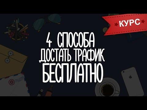 видео: 4 способа получить трафик бесплатно