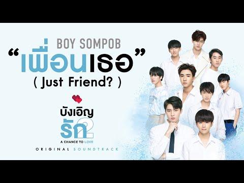 ฟังเพลง - เพื่อนเธอ BOY SOMPOB บอย สมภพ โภคพูล (Ost. A Chance To Love) - YouTube