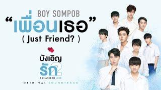 Download [Official Lyrics] BOY SOMPOB - เพื่อนเธอ