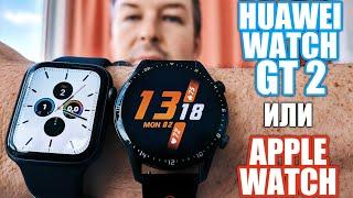 HUAWEI WATCH GT2 vs APPLE WATCH