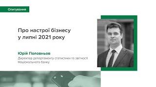 Настрої бізнесу у липні 2021 року - Юрій Половньов