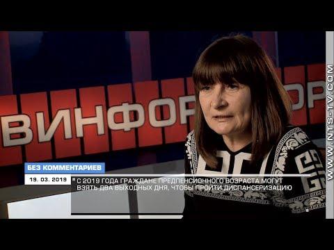 НТС Севастополь: Как взять выходной для диспансеризации гражданам предпенсионного возраста