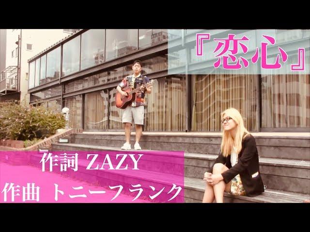 【耳染】サビ耳残曲『恋心』作詞ZAZY 作曲トニーフランク
