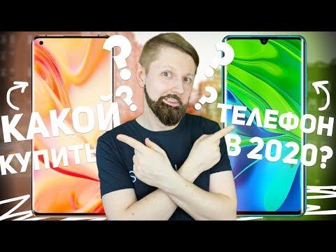 КАКОЙ ТЕЛЕФОН КУПИТЬ В 2020 ГОДУ? ВЕСНА
