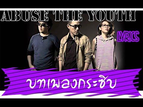 บทเพลงกระซิบ - ABUSE THE YOUTH  ( Karaoke Version )