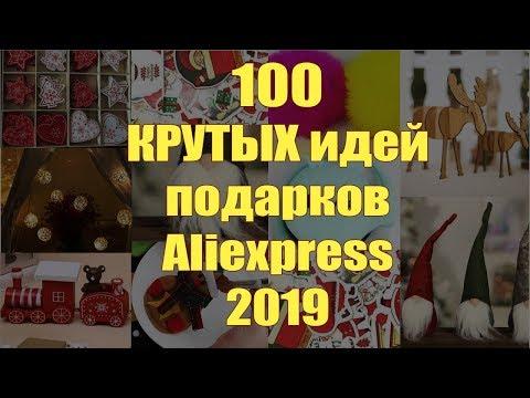 e39e661a7790 100 КРУТЫХ ИДЕЙ ПОДАРКОВ на РАСПРОДАЖЕ Aliexpress 11 11 - YouTube
