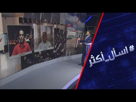 هل تطيح التظاهرات بالحكومة التونسية؟