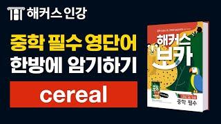 중등영어단어 cereal  외우는법ㅣ해커스 보카 중학 …