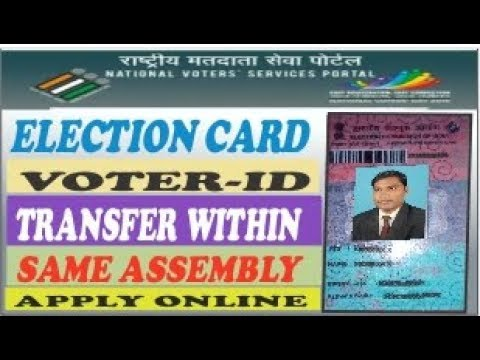 Apply Voter Id Transfer Within Assembly Form 8A || Voter Id Transposition Of Entry In Electoral Roll
