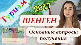 видео Виза