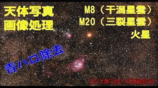 青ハロがひどいM8(干潟星雲)とM20(三裂星雲)と火星の天体写真の画像処理(2018年3月18日撮影分)