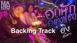 อกหักอย่างแรง(คาราโอเกะ) - อิง ชนิตา [Backing Track]