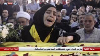 حزب الله.. في منعطف المتاعب والنكسات