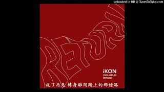 【繁中字】iKON - 잊지마요 (DON'T FORGET)