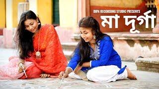 MAA DURGA || SUBHANKAR BISWAS & AKASH BISWAS || NEW BENGALI PUJA SONG