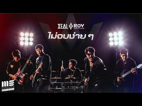 ฟังเพลง - ไม่จบง่ายๆ ZEAL x RoV - YouTube