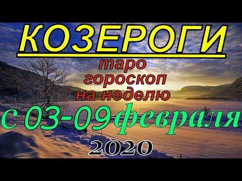ГОРОСКОП КОЗЕРОГИ С 03 ПО 09 ФЕВРАЛЯ.2020