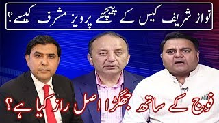 Khabar K Pechy | 23 May 2018 | Neo News