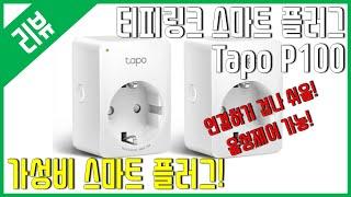 [리뷰] 티피링크 Tapo P100 - 가성비 스마트플…