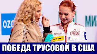 Фигурное катание 2021 Александра Трусова одержала победу на турнире U S International Classic
