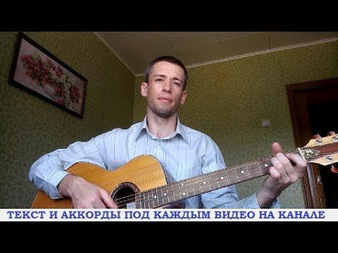Дворовые песни - У Алены карие глаза (гитара, кавер дд)