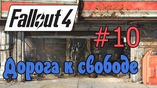 Fallout 4 Дорога к свободе 10