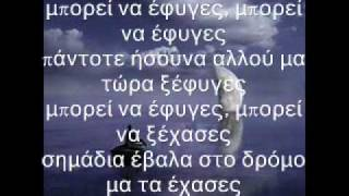 Feggaria Xartina-Antonis Remos Lyrics