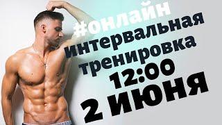 2 июня 12 00 мск Интервальная тренировка онлайн GEOPROFIT