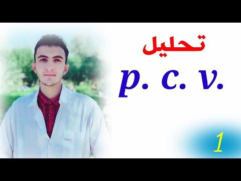 ح١   تحليل pcv حجم الخلايا المتكدسة او المضغوطة