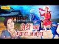 Goga Ji Bhajan | Medi Ka Pyara Najara | मेडी का प्यारा नजारा | Nardev Beniwal | Sursatyam Music