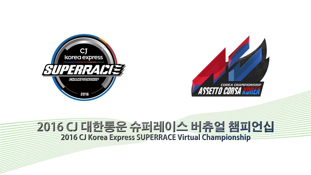 2016 CJ Korea Express SUPERRACE Assetto Corsa Championship Intro Movie