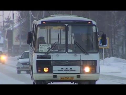 В нескольких городах Югры выросла стоимость проезда в общественном транспорте