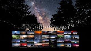 한국의 풍경 & 은하수 타임랩스 (Korea Landscapes Volume 6, 4K Timelapse)