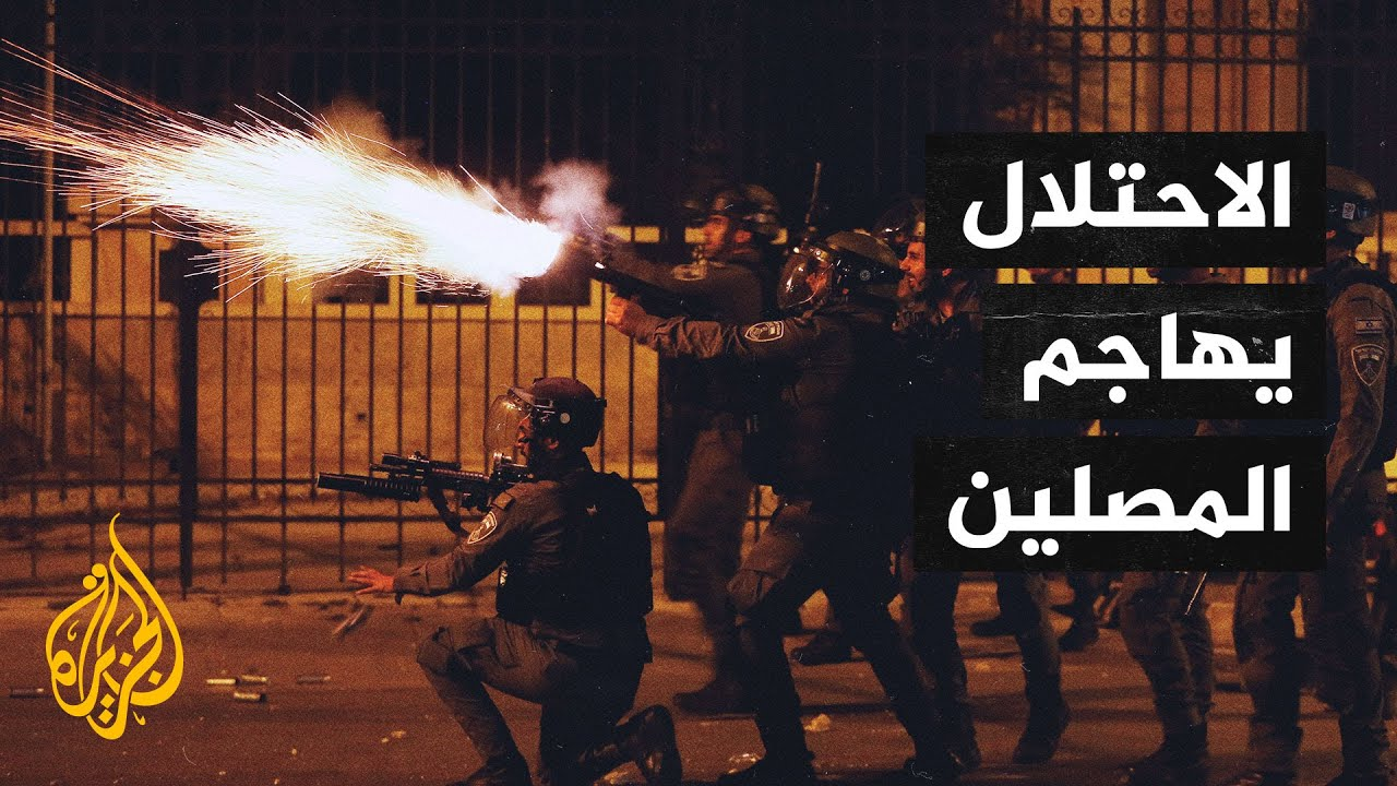 قوات الاحتلال تهاجم المصلين بقنابل الصوت والغاز لحظة خروجهم من المسجد الأقصى  - 01:58-2021 / 5 / 11