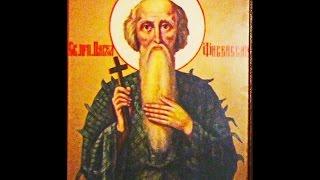 28 Января  Житие преподобного отца нашего Павла Фивейского 15 января ст ст