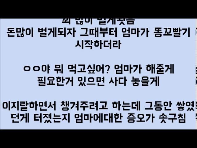 [썰잼]우리엄마 속물인 썰 #1