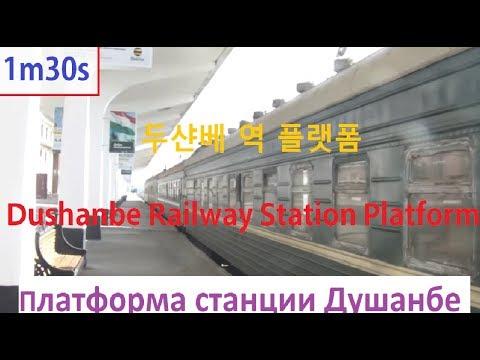 [Tajikistan] Station Platform |  Станционная платформа | 기차역 플랫폼 @ Dushanbe | Душанбе | 두샨베