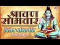 श्रावण सोमवार स्पेशल भक्तिगीते | Shravan Somvar Special Bhaktigite