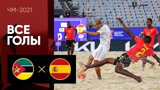 19 08 2021 Мозамбик Испания Все голы матча ЧМ 2021