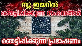 New year ന്യൂ ഇയറിൽ ഞെട്ടിപ്പിക്കുന്ന സംഭവങ്ങൾ  2019 happy new year marhaba media