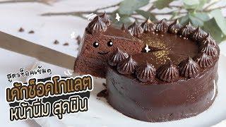 เค้กช็อคโกแลตหน้านิ่ม!! ทำตามง่ายๆ อร่อยเข้มๆ แบบปอนด์วันเกิด - #ทำอะไรกินดี EP.168