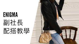 [ENIGMA皮革工場]  LA07 韓式手提斜揹包