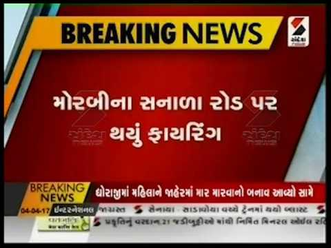 5 rounds fired in gang war at Morbi, 1 Killed рее Sandesh News