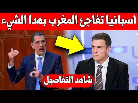 عاجل اسبانيا تفاجئ المغرب اليوم بهده الخطوة وهده التفاصيل