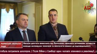 Депутати ЛОР звернулись до Президента, Прем'єр-міністра та Верховної Ради України